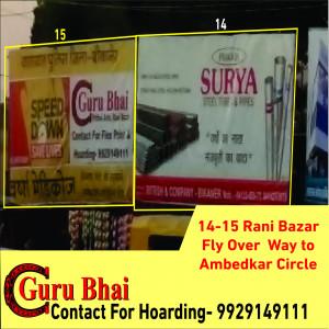 Rani bazar fly over way to Ambedkar Circle