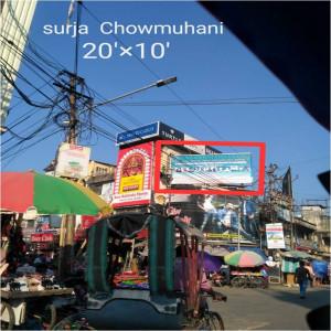 Surjo choumuhani