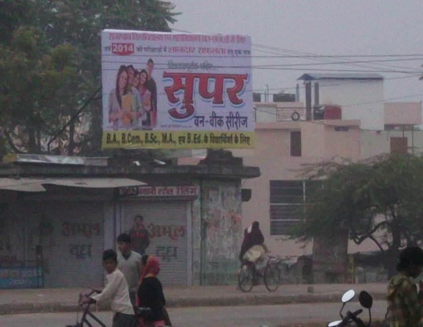 Sawaimadhopur, Jaipur