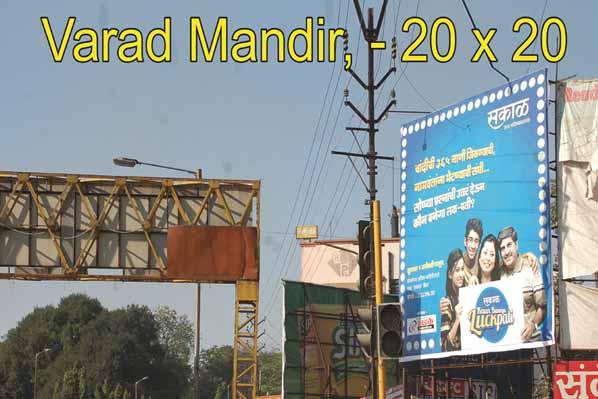 Varad Mandir, Aurangabad