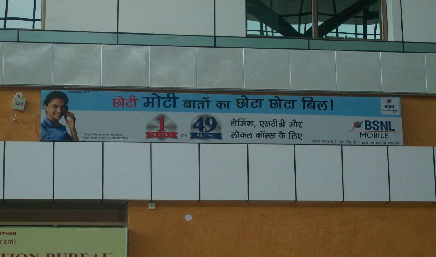 Departure Area, Udaipur