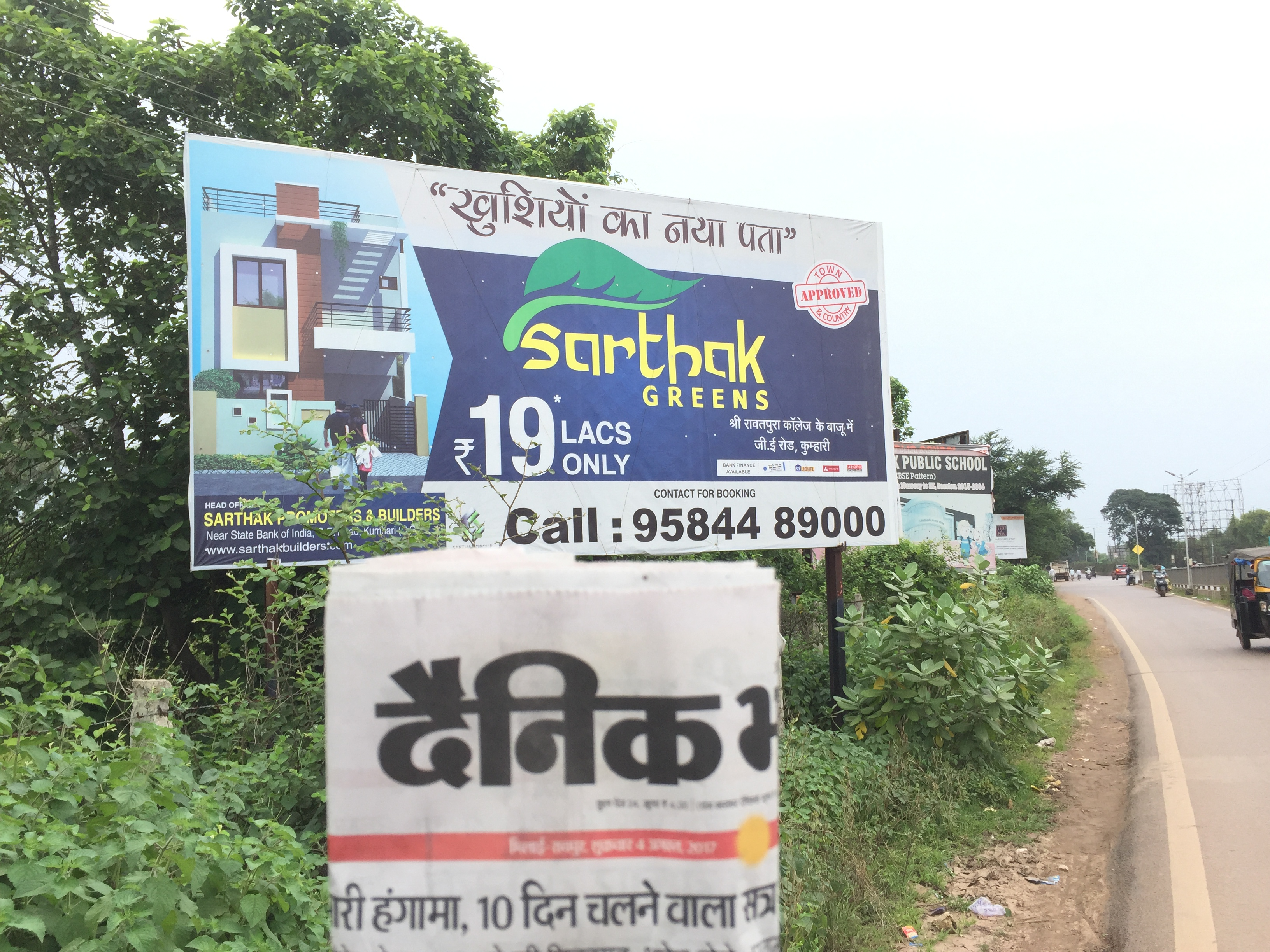 Durg Flyover, Bhilai