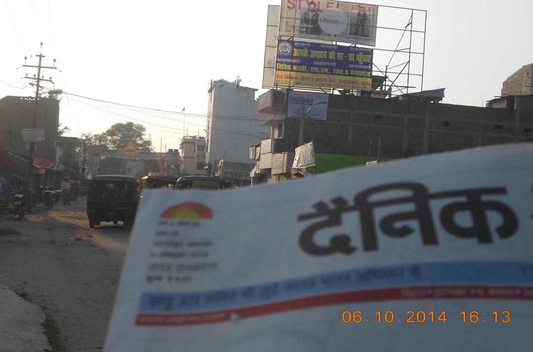 NATH NAGAR, Bhagalpur