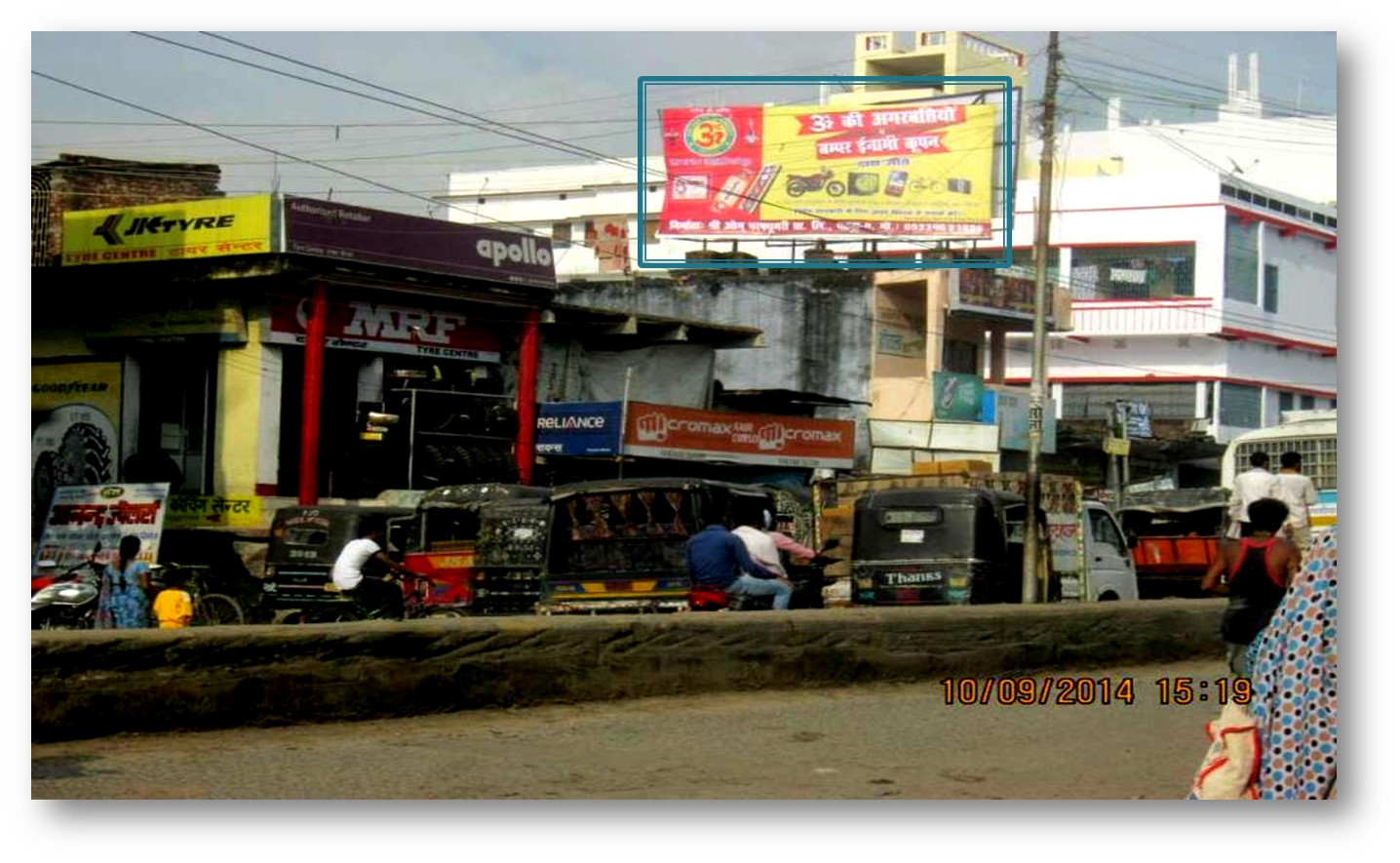 Ramchandra Pur Road, Biharsarif