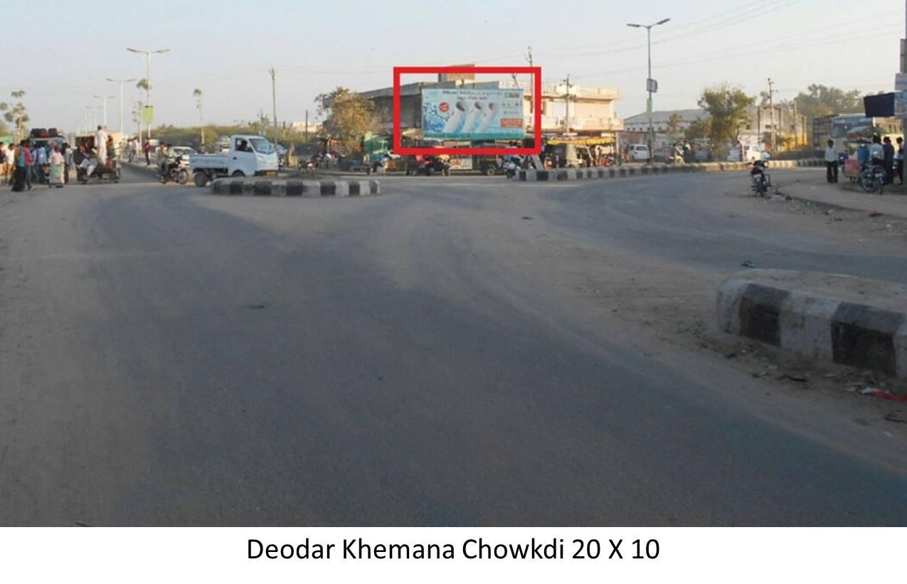 Khemana Chowkdi, Deodar