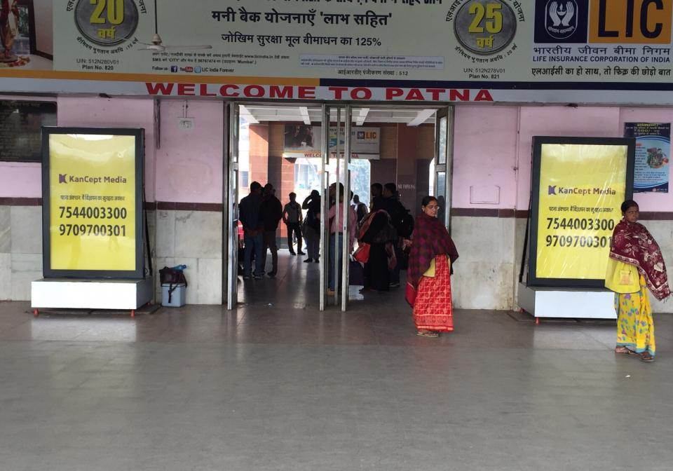 Exit Gate, Patna