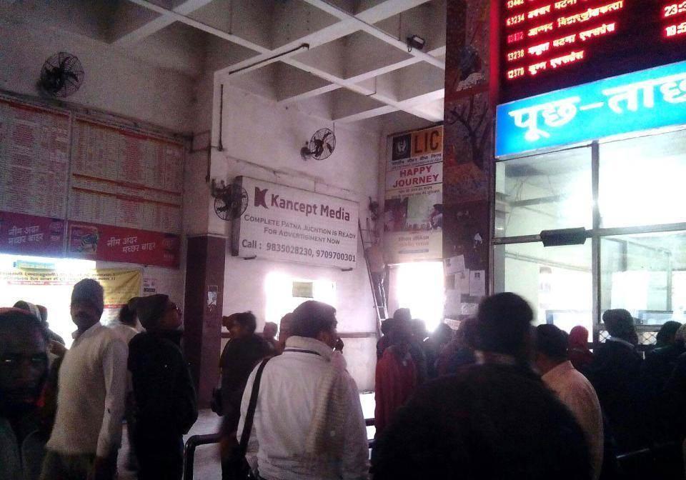 Nr. Inquiry Counter, Patna