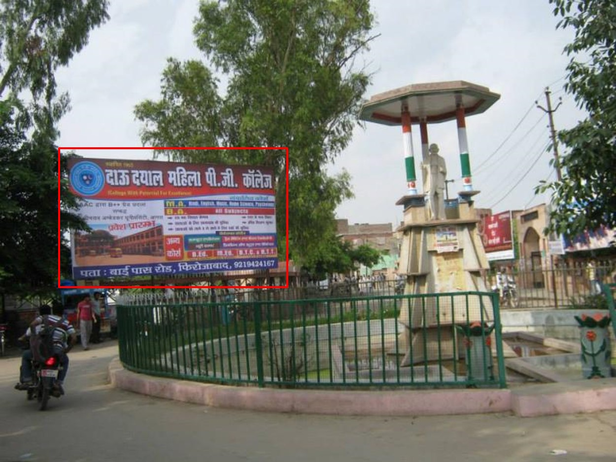Gandhi Park, Company Bagh, Firozabad