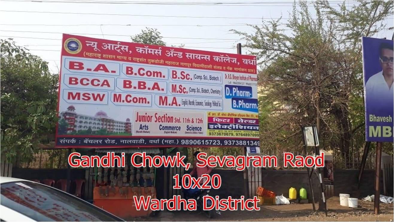 Gandhi chowk sevagram,road