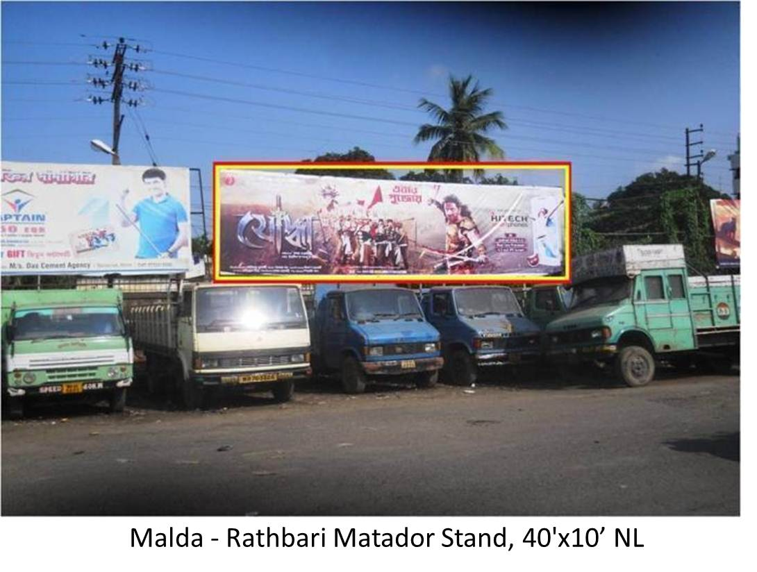 Rathbari Matador Stand, Malda