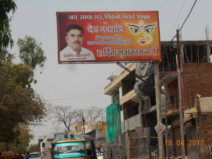 Sadar Bazar Entry, Jhansi