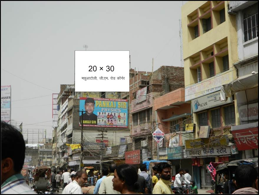 Machhuwatoli golamber, Patna