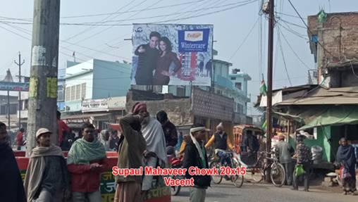 Mahavir Chowk, Supaul