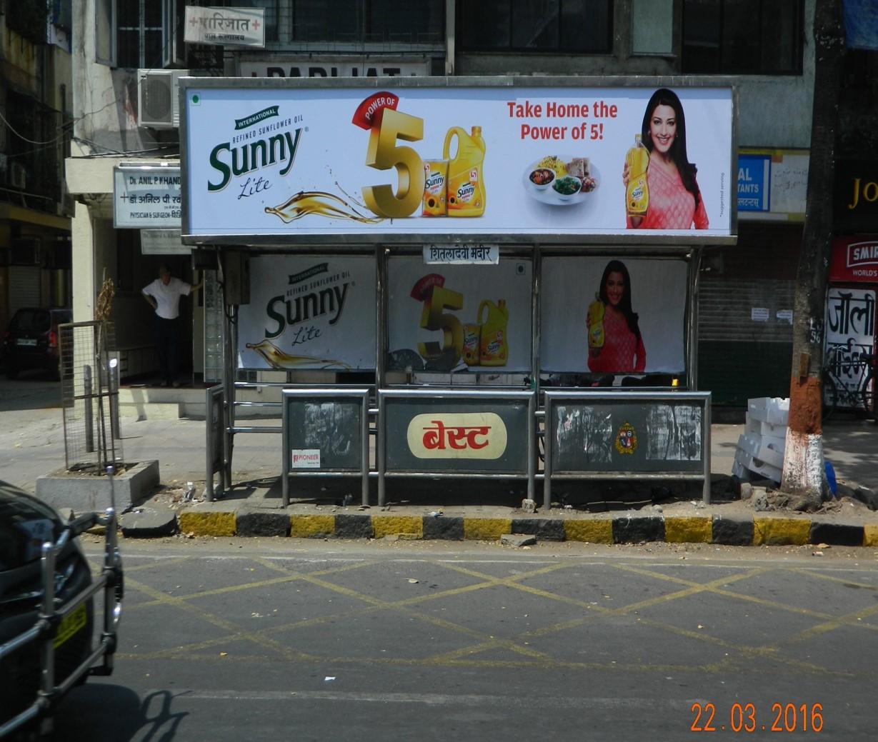 Mahim Sitladevi Mandir, Up, Mumbai