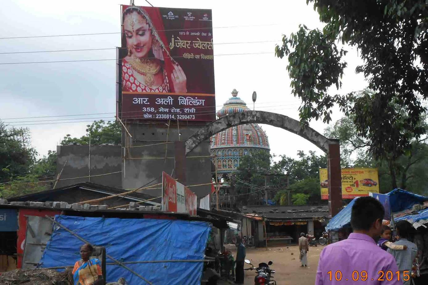 Devri Mandir Entry  Bundu, Ranchi