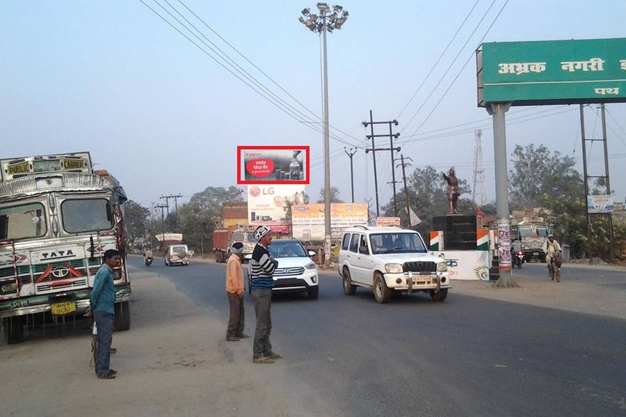 TILAYA Subhash Chowk City Entry, Koderma
