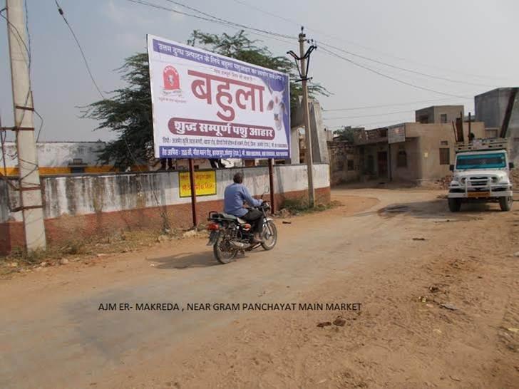 Makreda near gram panchayat, Ajmer
