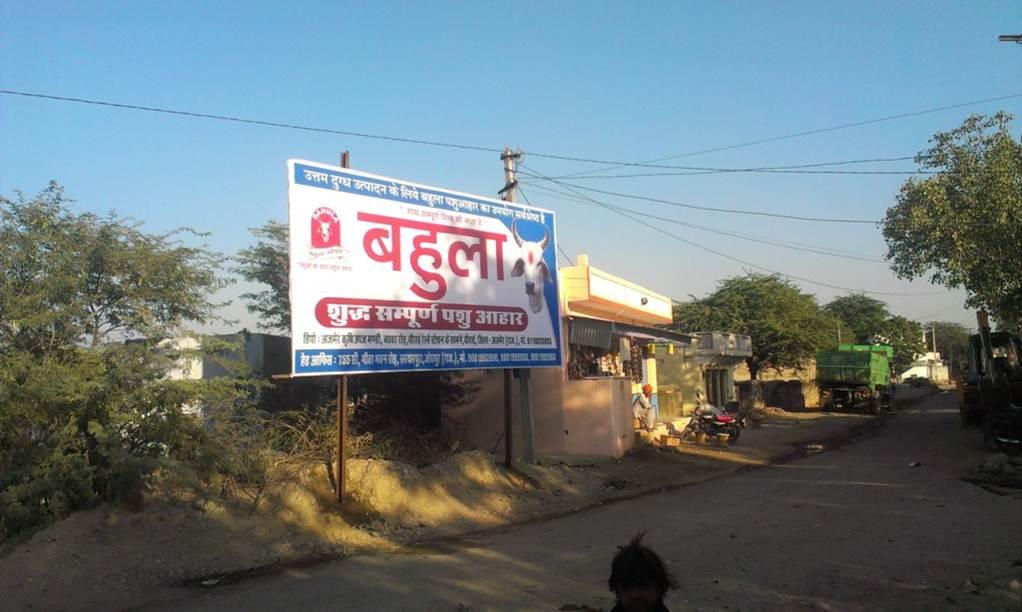 Nagelao Near shahkari dairy, Ajmer