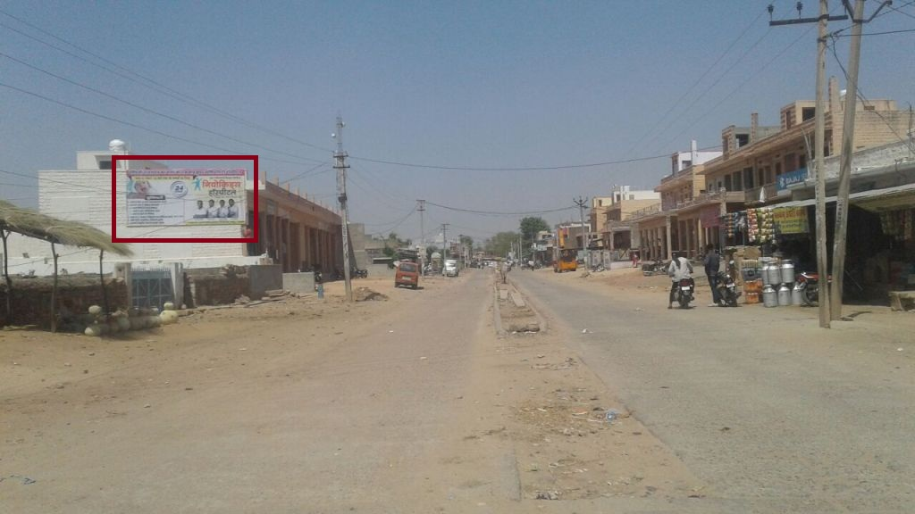 Main Road, Bhopalgarh