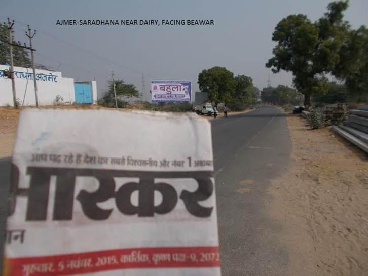 saradhana Near dairy, Ajmer
