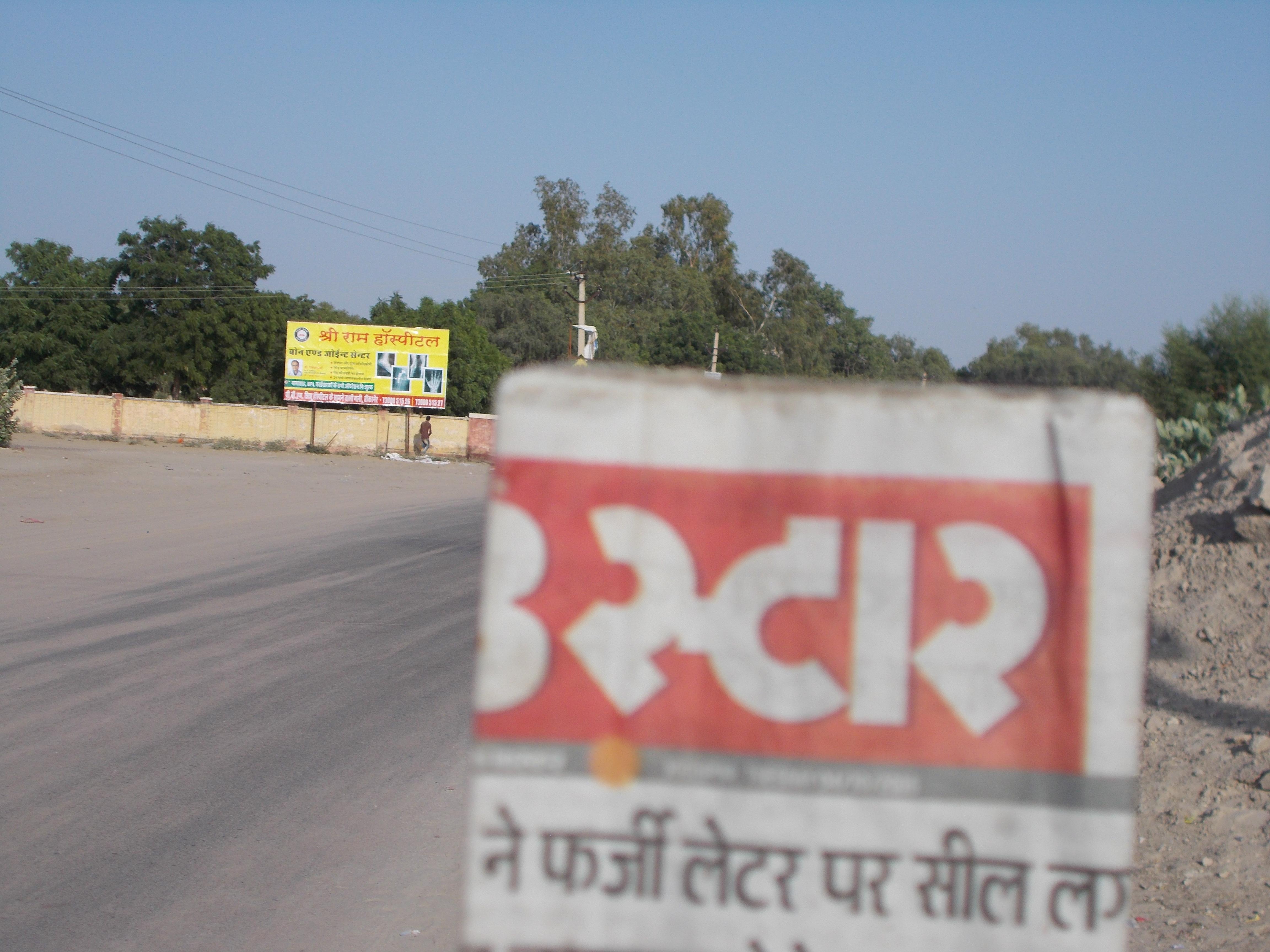 Entry Point, Bajju
