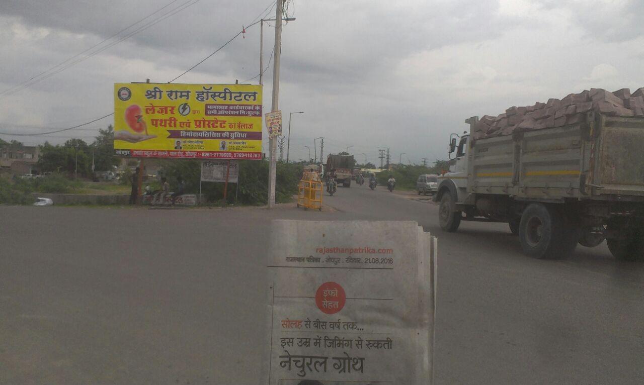 Chokha Bye Pass Highway, Jodhpur