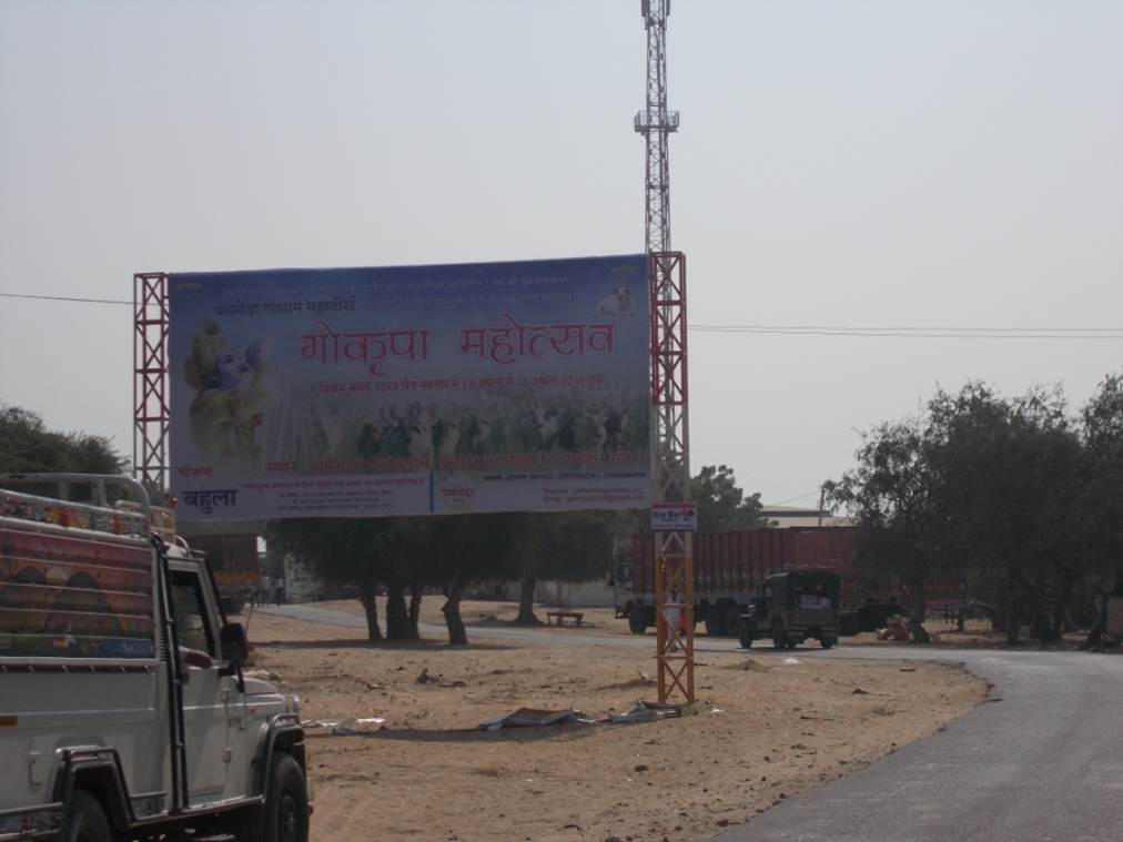 Pathmeda main gate, Sirohi