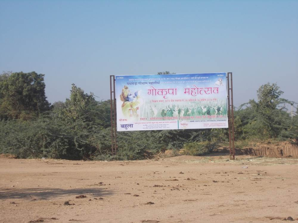 Nandgaon main gate board No.1, Sirohi