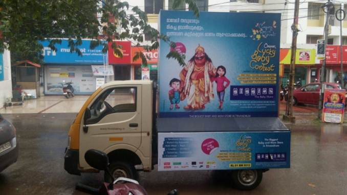 mobile  display van, Trivandrum