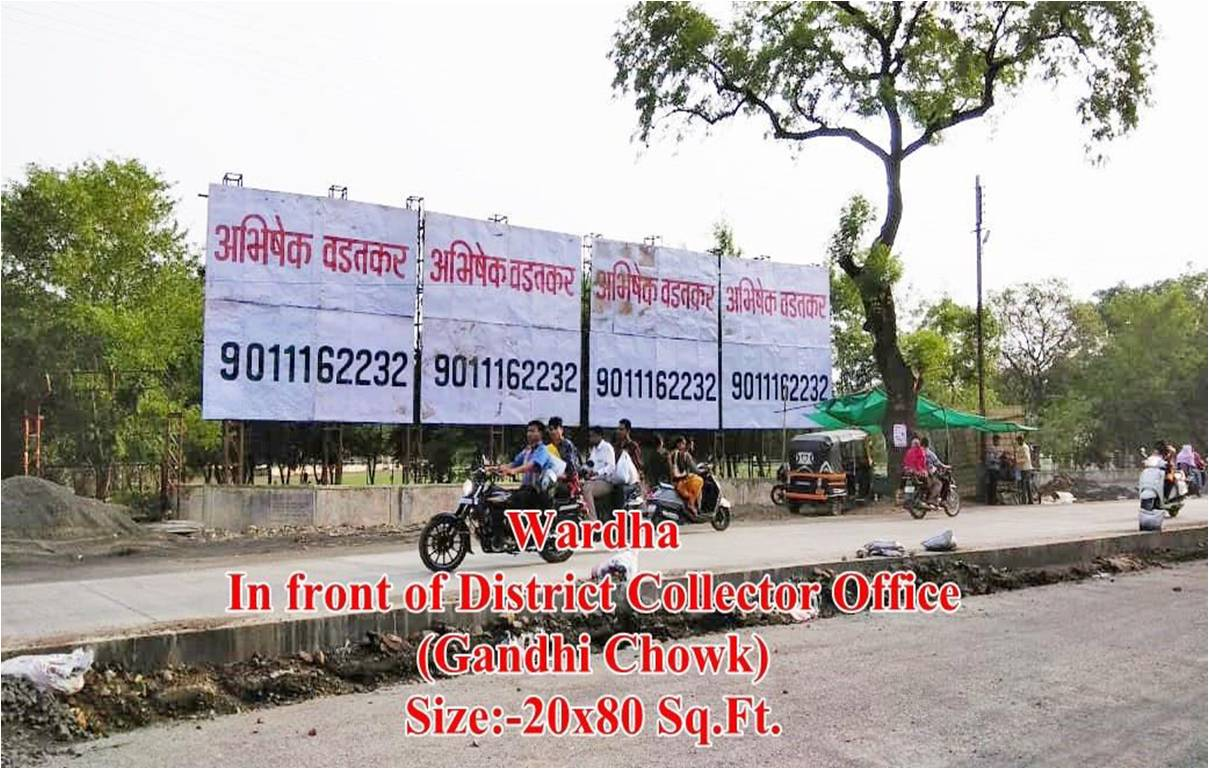 District Collertore office Gandhi Chowk,Wardha